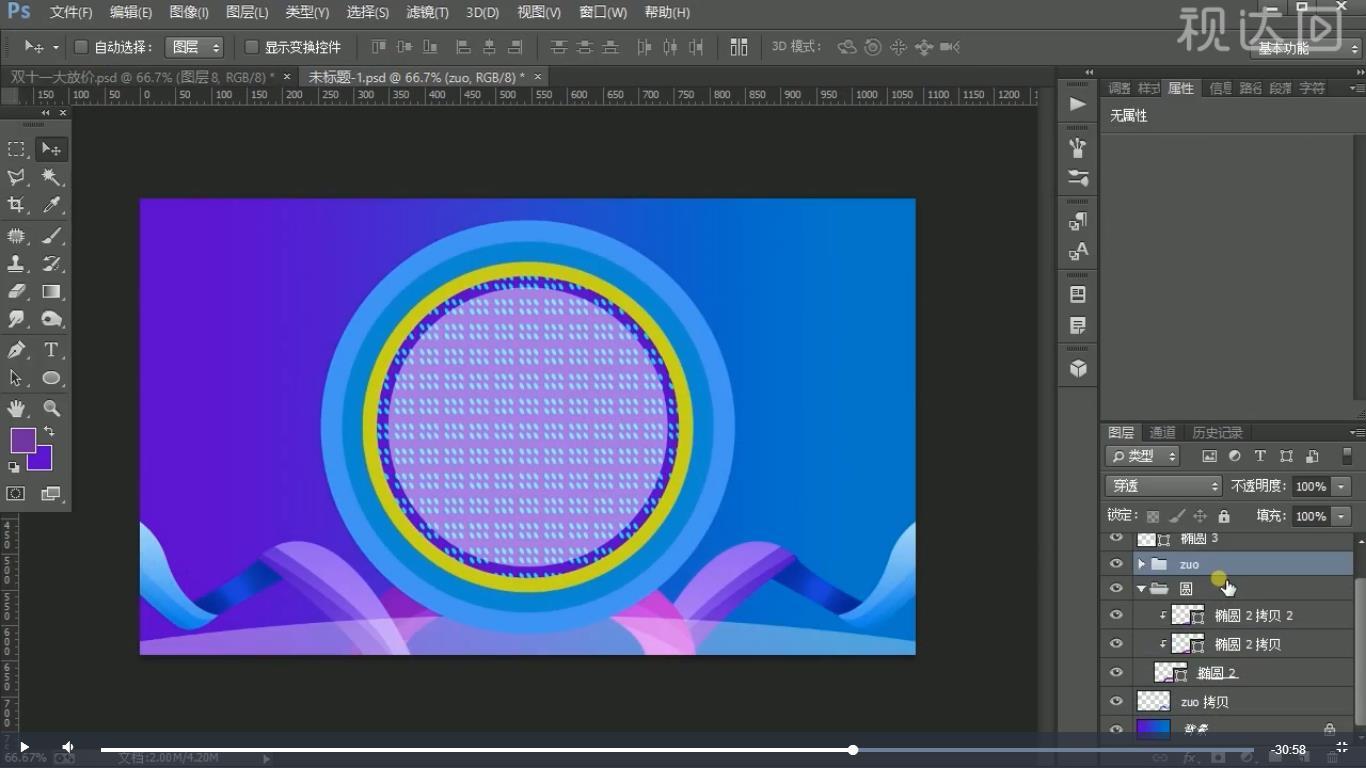 8.用椭圆工具,绘制一个大椭圆,不透明度为35%,调整位置仅露出一边弧形做底座;.jpg