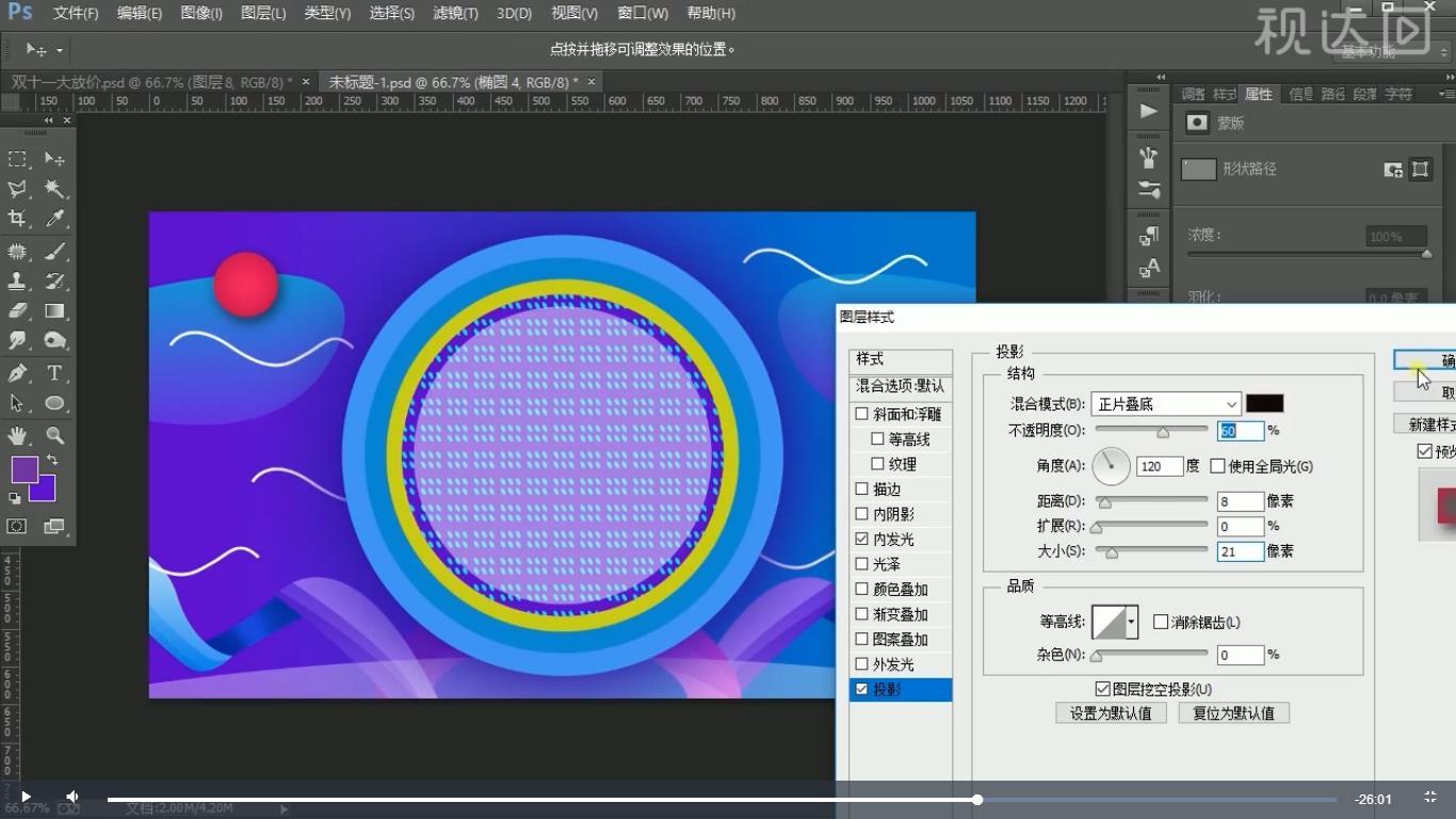 11.用椭圆工具绘制周边漂浮圆球做装饰;新建圆,添加投影效果,新建图层,绘制同样的线条并排列,放置圆上,剪贴蒙版,Ctrl+T做出弧度;.jpg