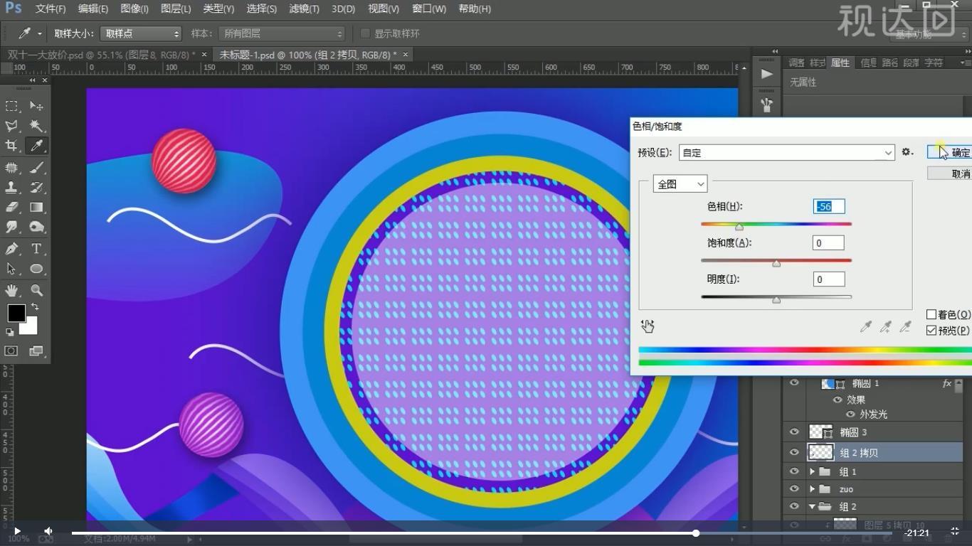12.把圆球复制,分别摆放在合适位置,调整球体颜色与大小;.jpg
