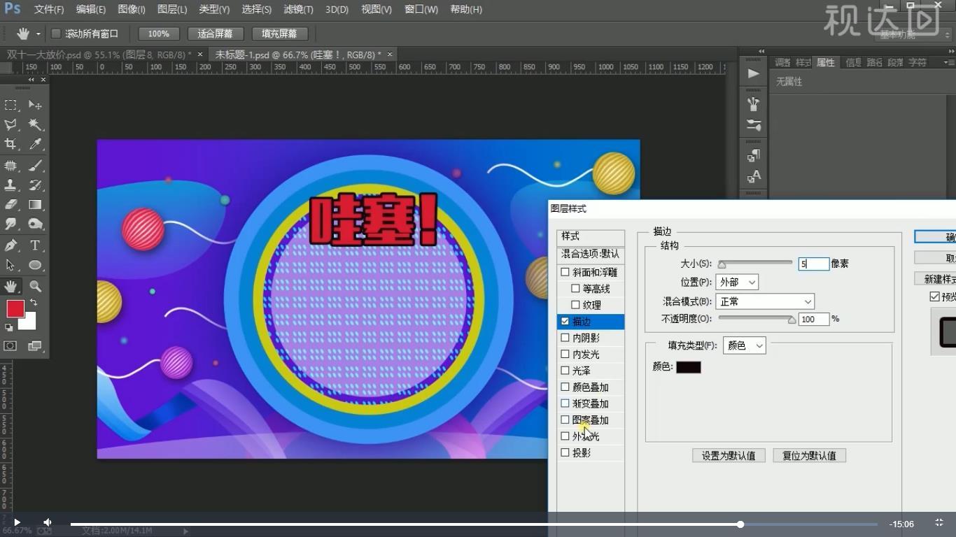13.输入文案,添加描边、投影图层样式;.jpg