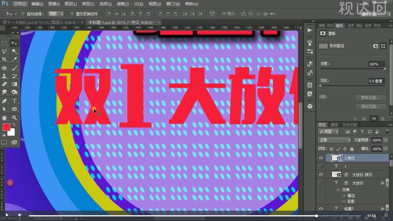 15.绘制11,通过调整锚点对文字进行衔接;绘制好文字后,编组,把原来的图层样式复制,并删出原图层所有图层样式,把整体样式粘贴应用到整个组里;.jpg