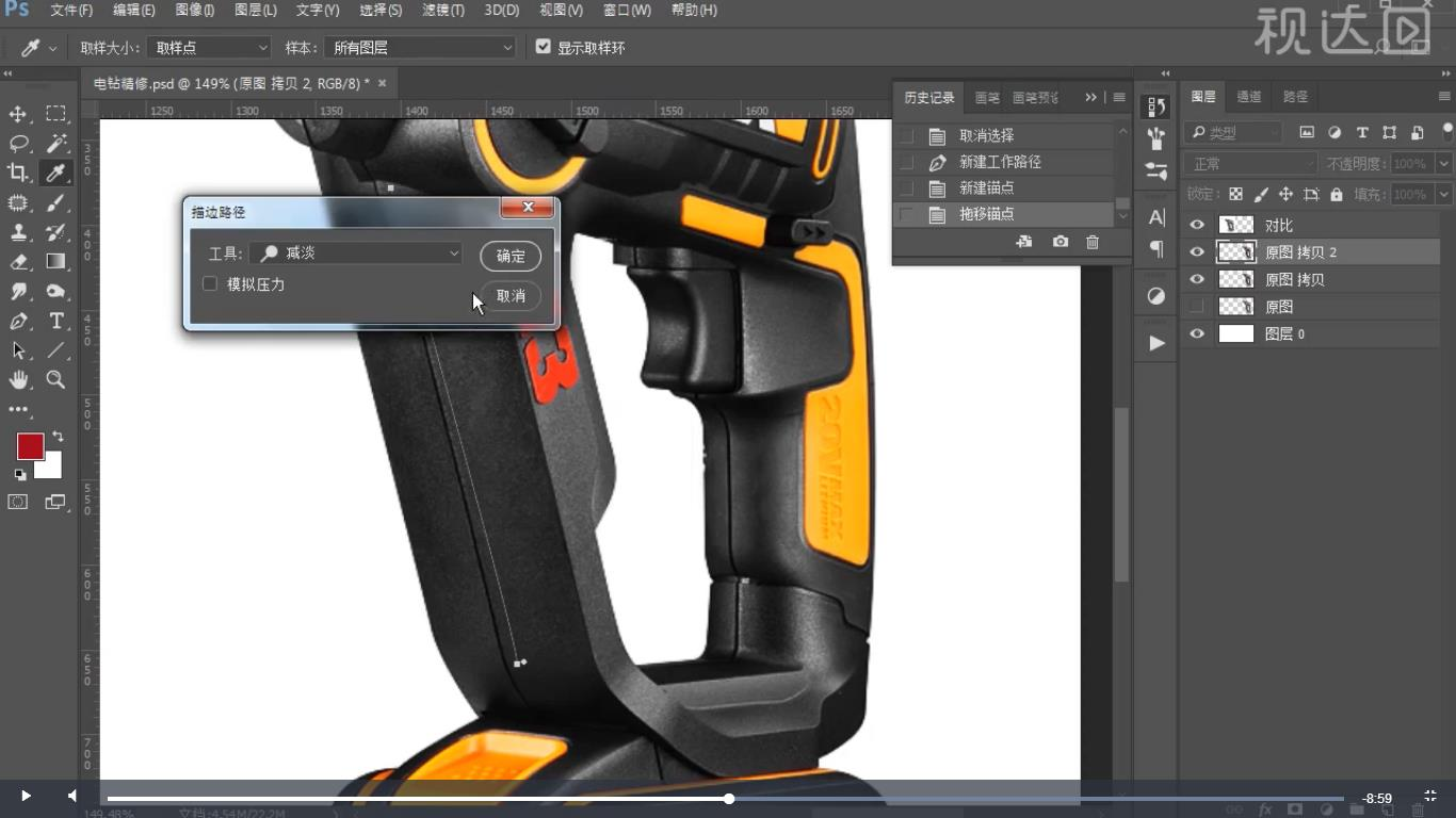 5.用钢笔工具描边路径进行减淡,大面积加量用减淡工具;.jpg