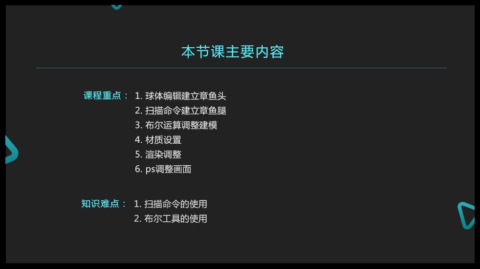 C4D+PS卡通章鱼宝宝建模.jpg