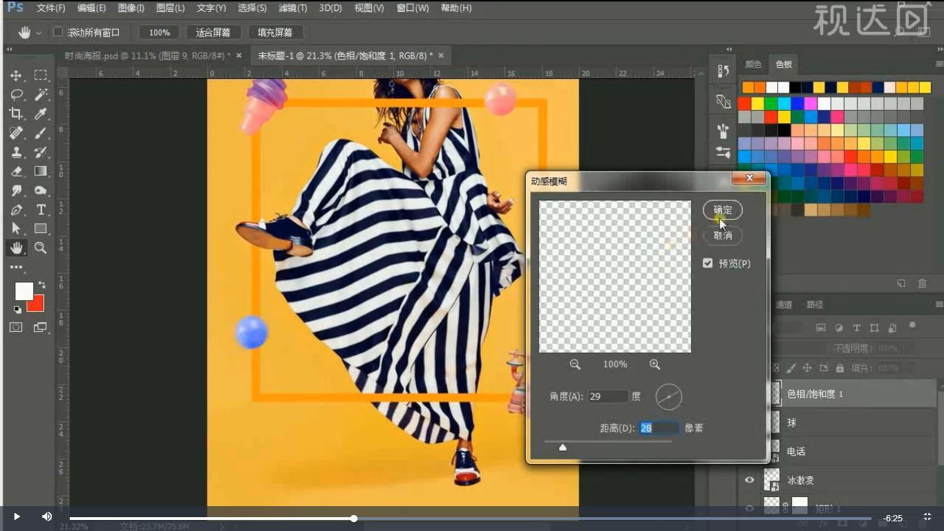 2导入装饰性元素并复制调整,执行滤镜-模糊-动感模糊,参数如图示.jpg