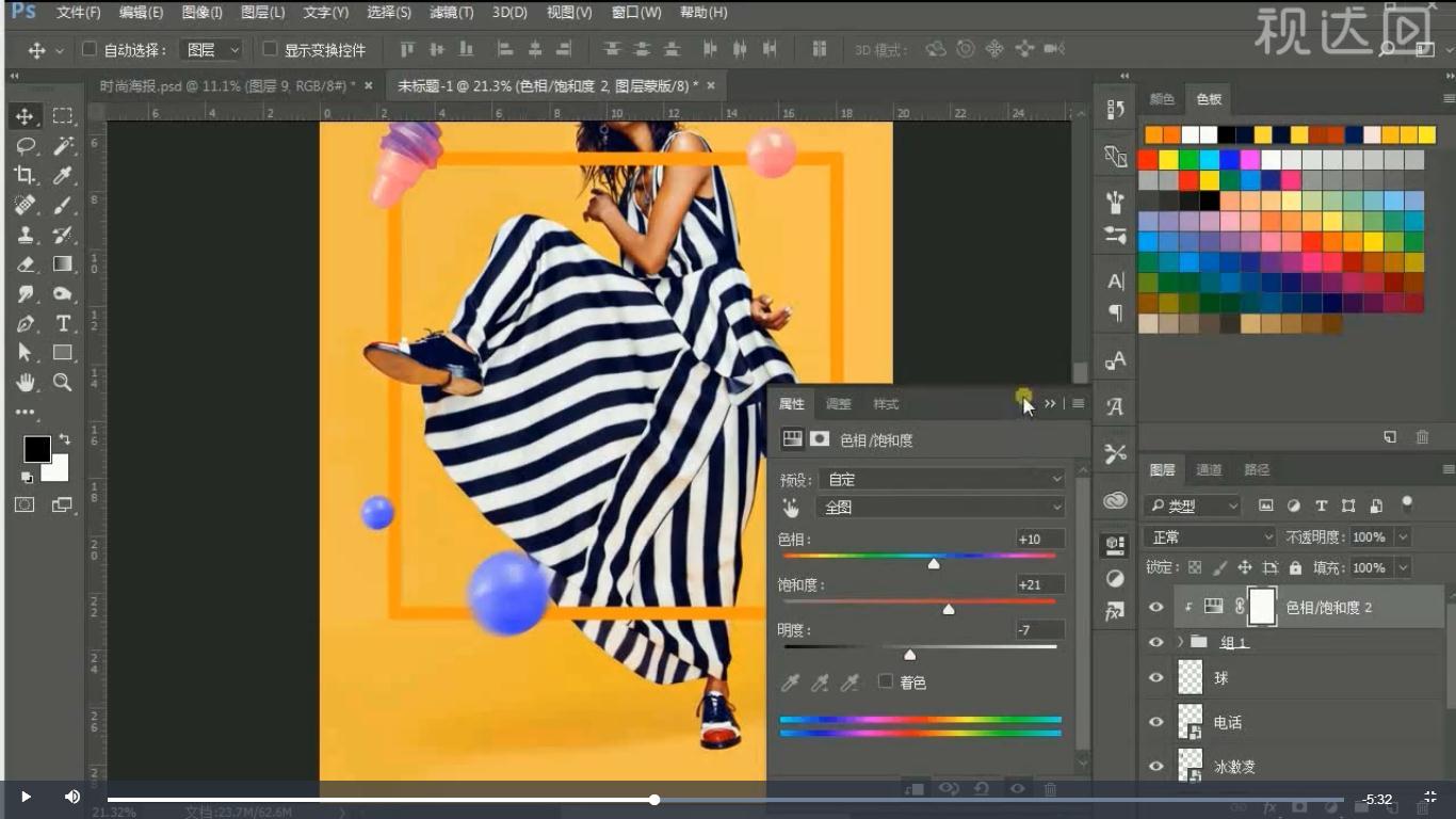 3把蓝色球合并为组添加色相饱和度调整图层,参数如图示.jpg