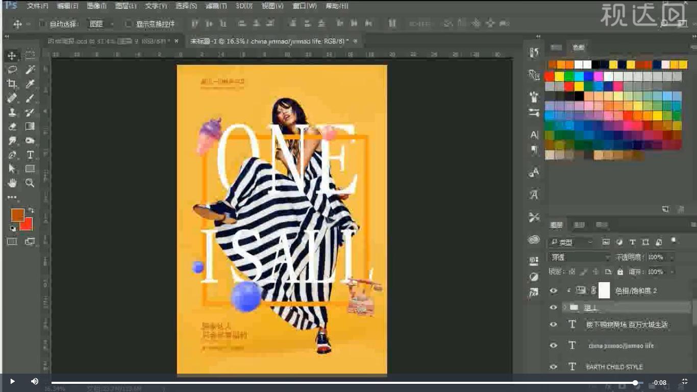 4用提供字体输入文案并调整位置大小,在创建图层蒙版用选区工具处理,效果如图示.jpg