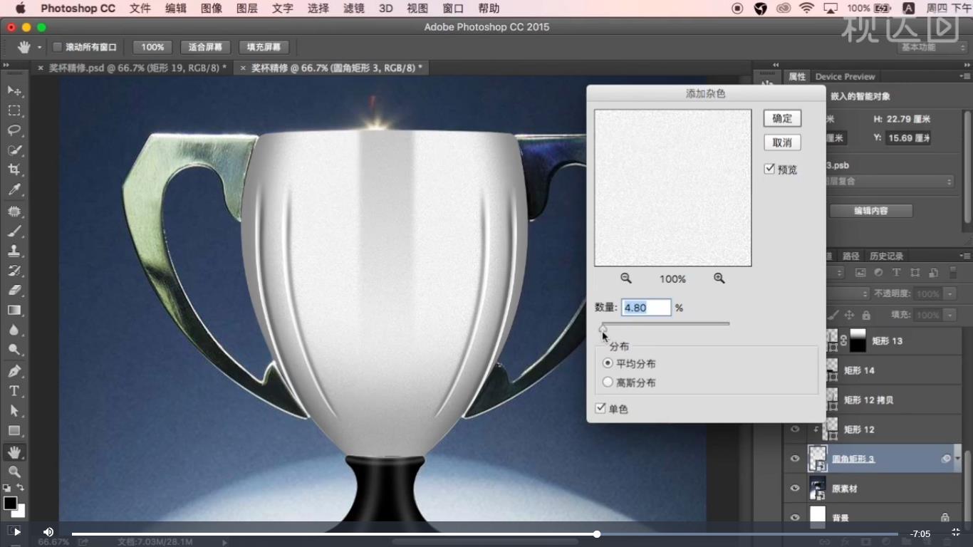 12.选取杯身主体形状转化为智能对象,添加杂色;杯顶新建矩形添加高光;杯底添加投影;.jpg
