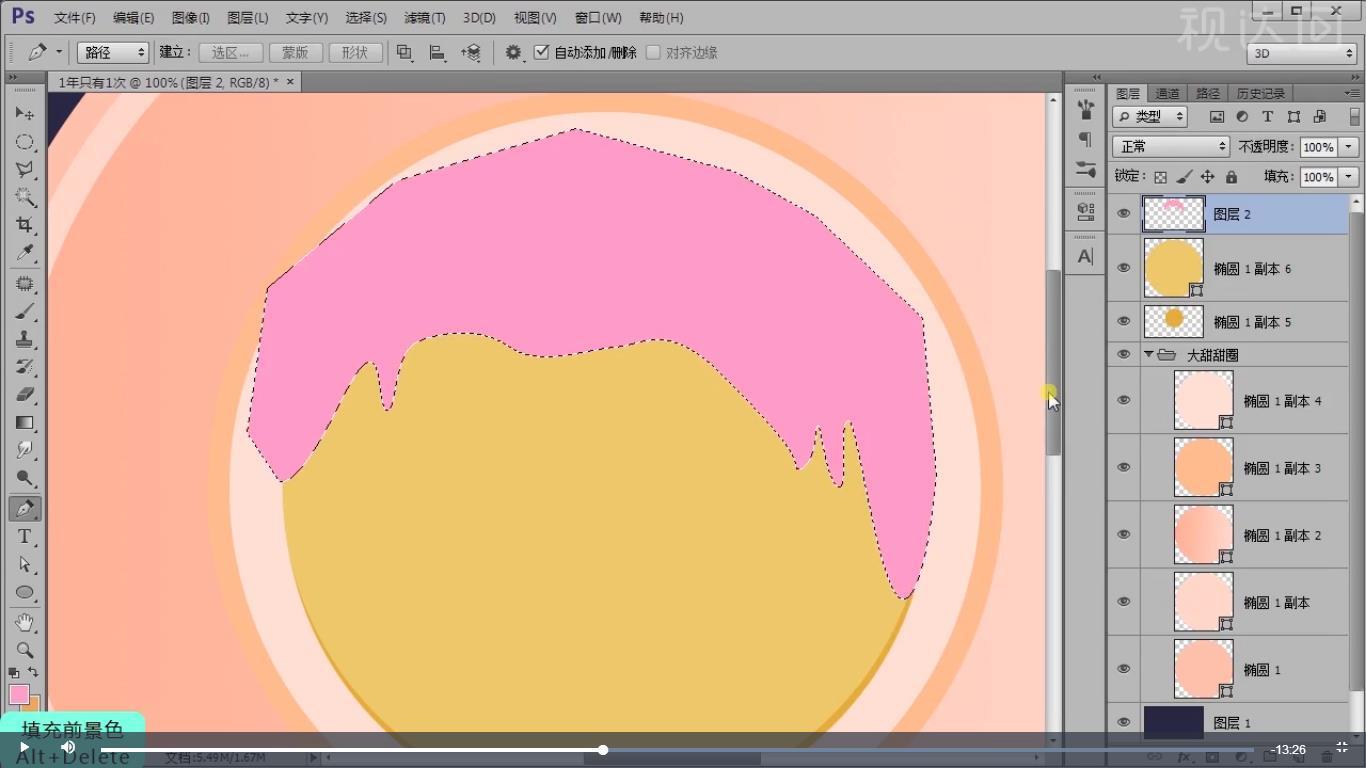 5.新建图层,用钢笔路径建立选区,填充颜色,.jpg