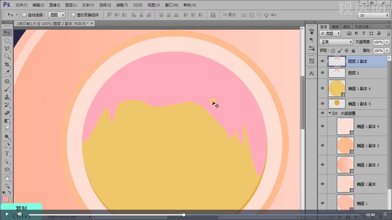 6.删掉多余部分,复制一层,底层往下移2个像素,调整曲线拉暗,调整色相饱和度,体现立体感;.jpg