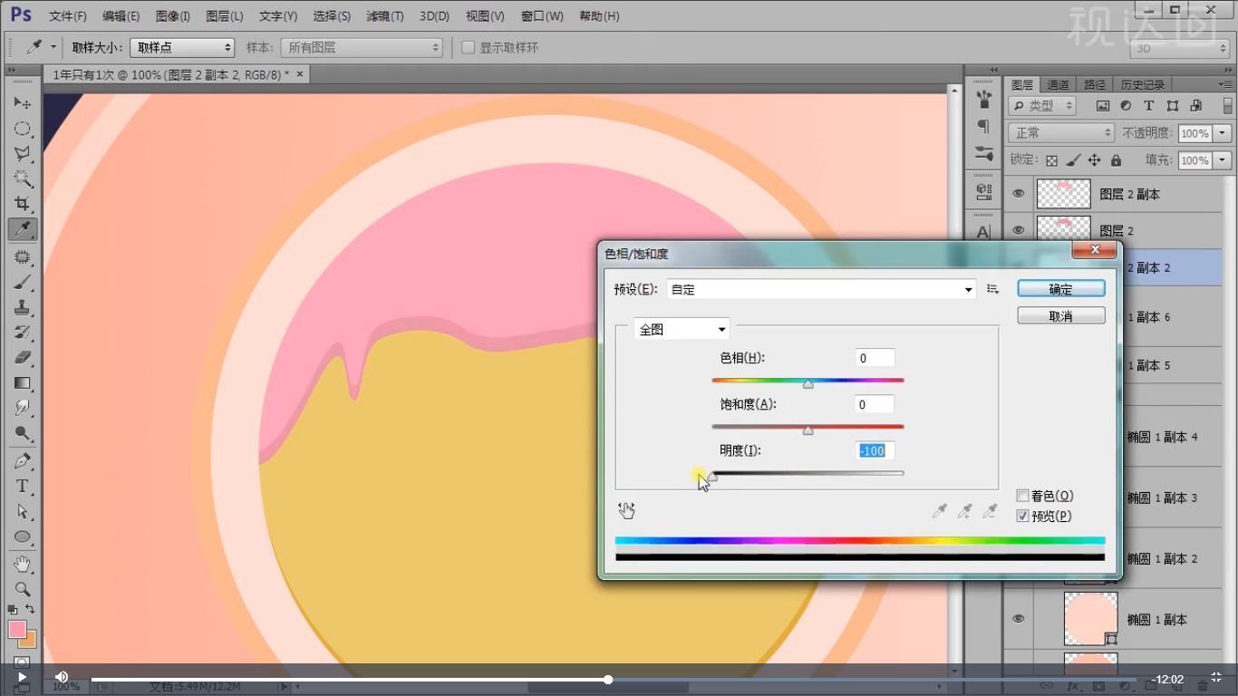 7.原图层再复制一层,移至底层,往下移2个像素,调整色相饱和度明度为黑色,模式改为叠加,调整不透明度57%,用橡皮擦工具擦掉部分,参数如图示;.jpg