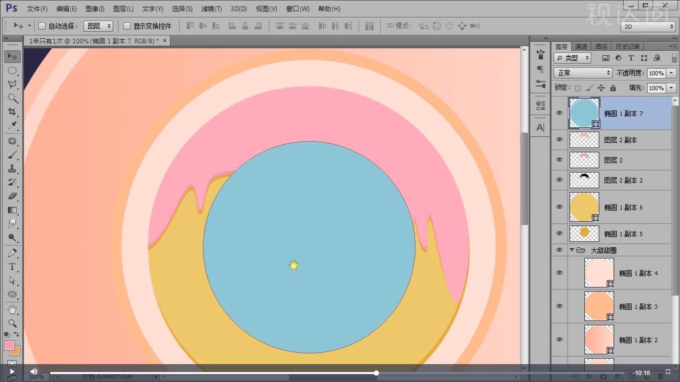 8.再次复制椭圆,等比例缩放,调整颜色,复制一层移至蓝色圆下方,修改颜色,栅格化图层,添加蒙版,用渐变工具拉掉上方,调整不透明度73%;.jpg