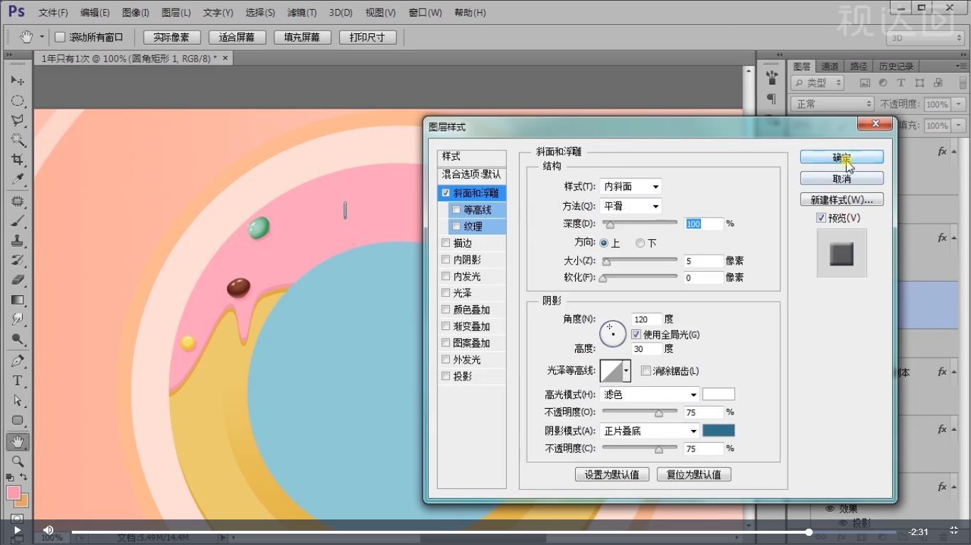 10.用矩形工具做椰丝形状,添加斜面和浮雕、投影图层样式;复制修改颜色,分散摆放在圆圈上;.jpg