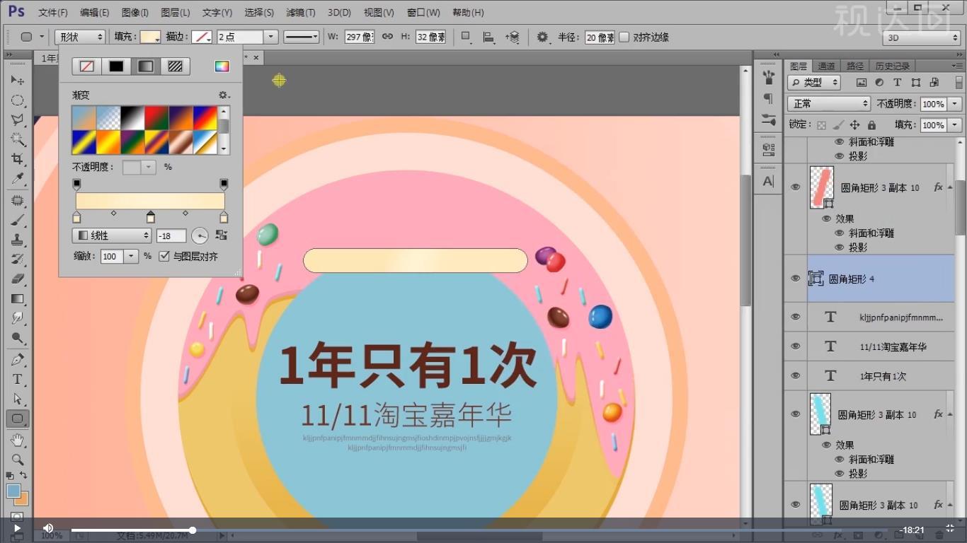 12.新建圆角矩形,在矩形框内输入文字;.jpg