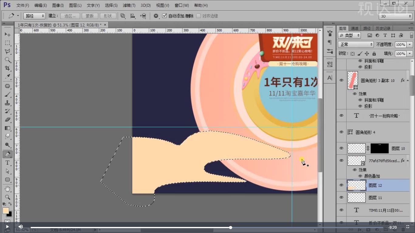 18.新建图层,用钢笔工具建路径选区,填充颜色,做出如图形状;复制一层,底层往下移,调整颜色;.jpg