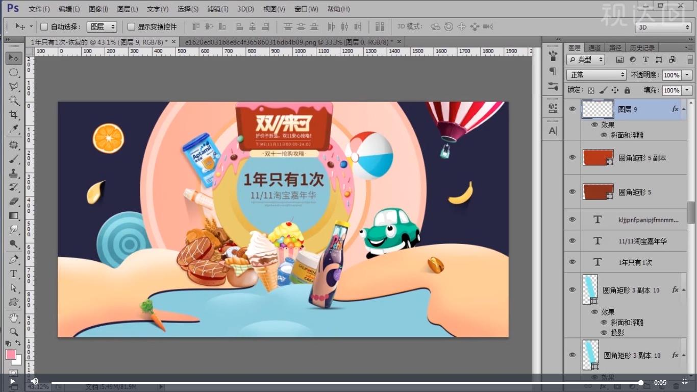28.添加其他素材,注意添加投影效果,最终效果如图示。.jpg