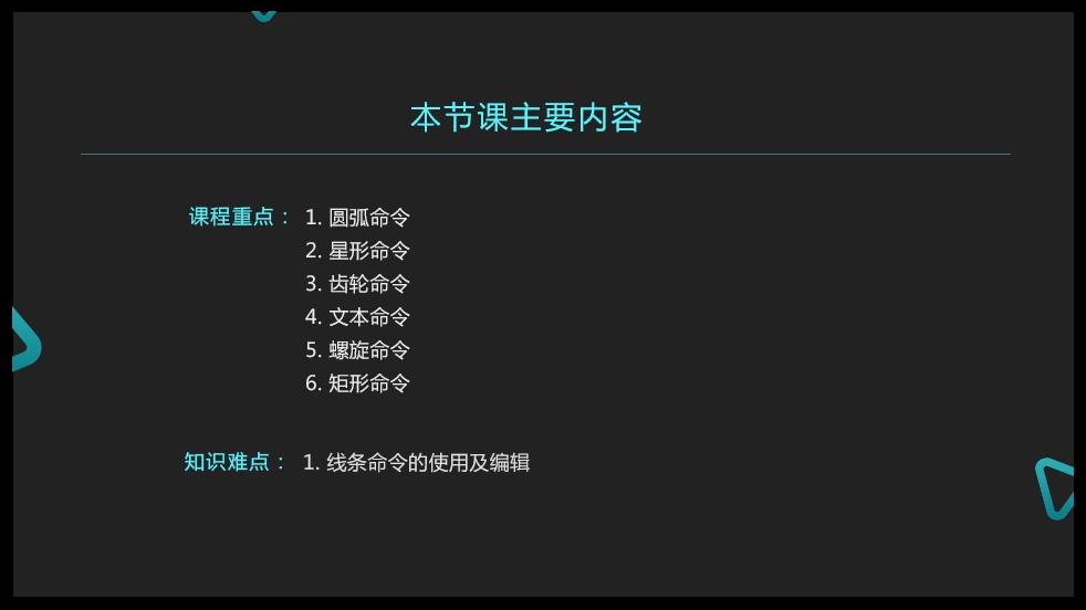 样条线工具介绍-2.jpg