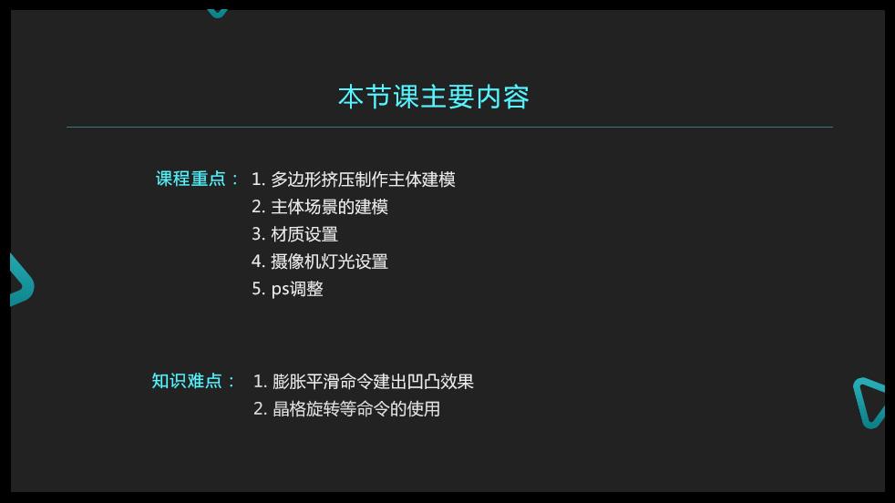 澳门快三玩法,C4D气球字效果海报制作.jpg