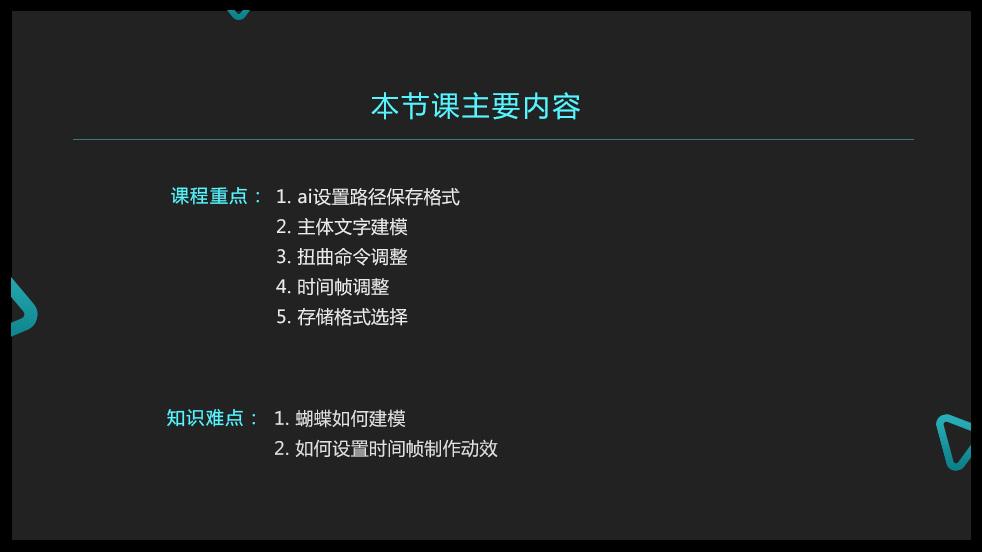 C4D视达网LOGO动画案例.jpg