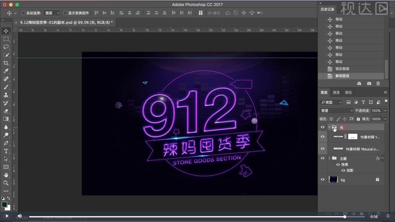 5.导入光效素材,模式改为滤色,调整位置,添加蒙版擦掉多余部分,完成。.jpg