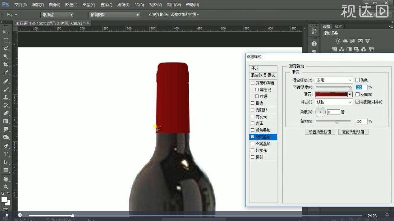 2选择瓶口层复制,创建为剪切图层并添加渐变叠加样式,参数如图示.jpg