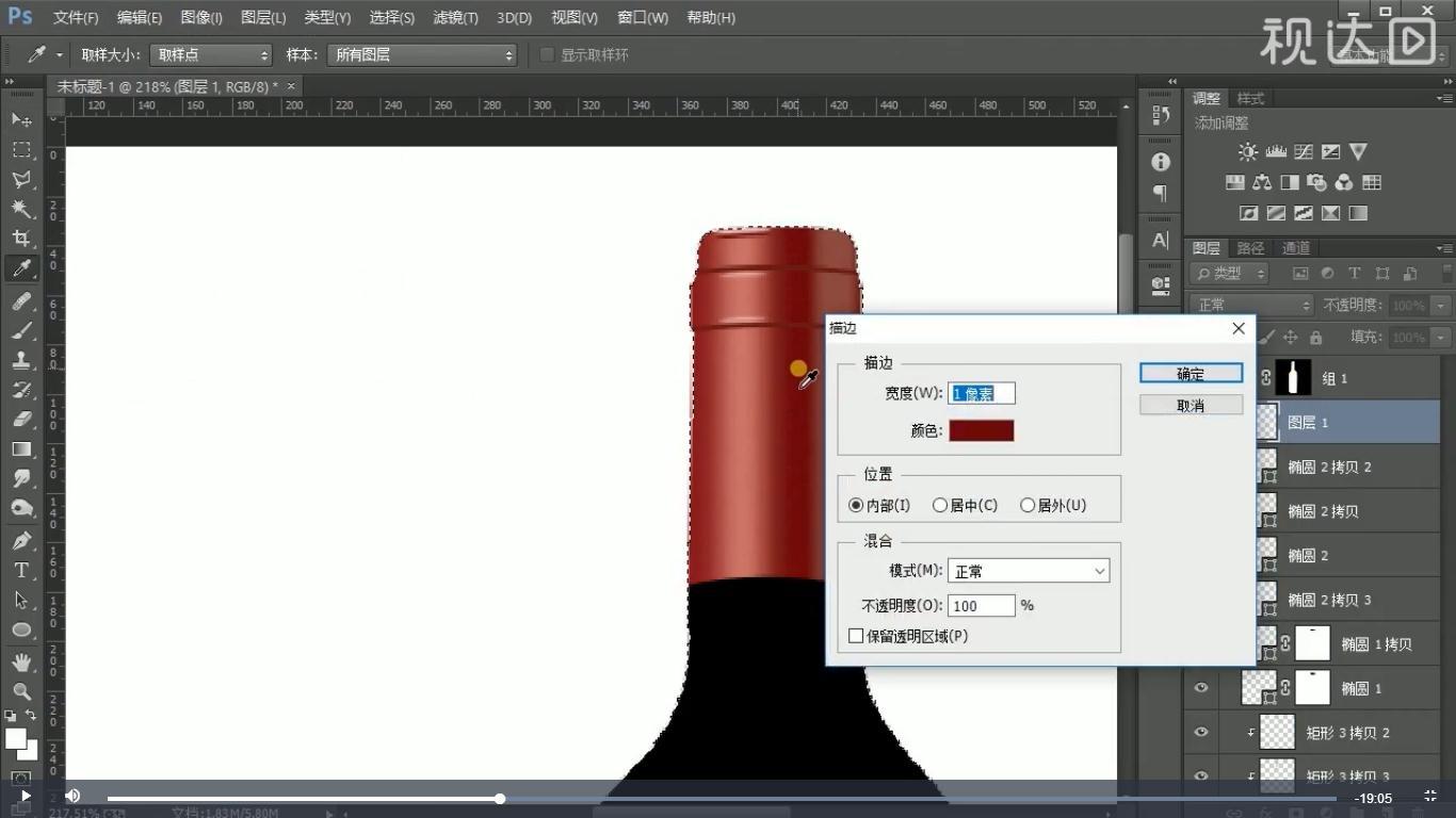 8新建图层载入选区并执行描边,参数如图示,再擦除瓶口以外的地方.jpg