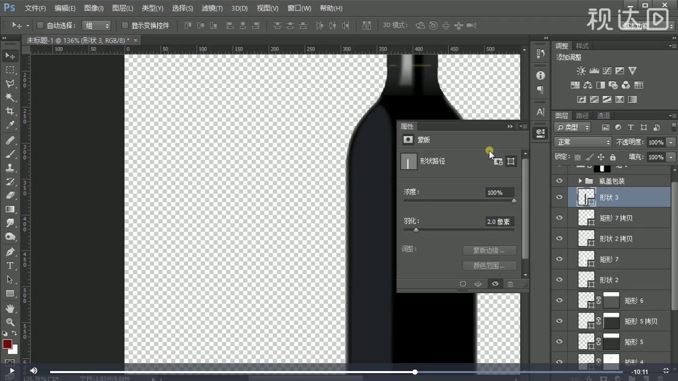 17用钢笔工具绘制形状填充颜色并执行羽化,参数如图示,创建蒙版用渐变工具调整.jpg
