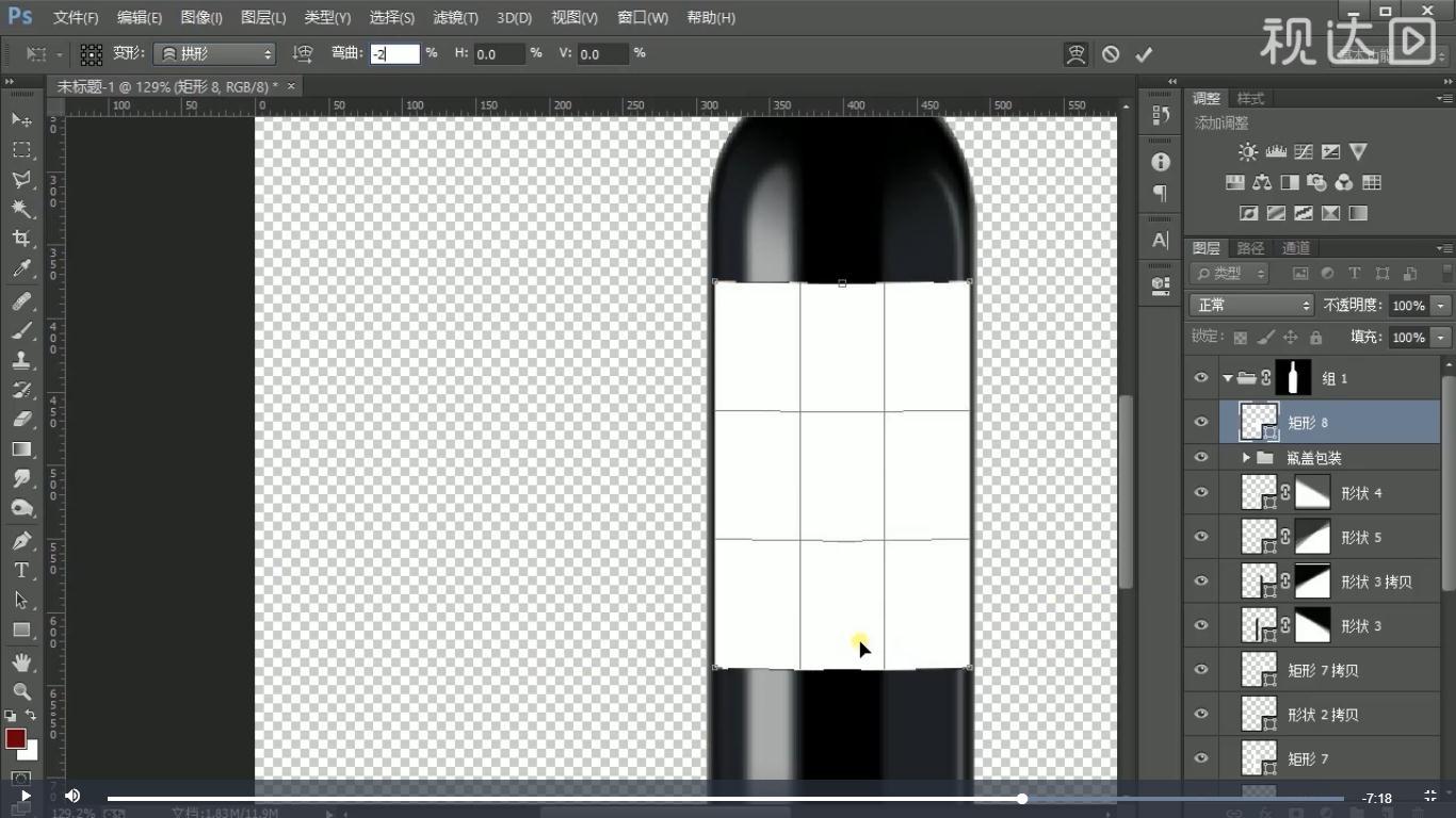 20用矩形工具绘制形状并执行变形-拱形,导入素材创建为剪切图层并调整位置大小.jpg