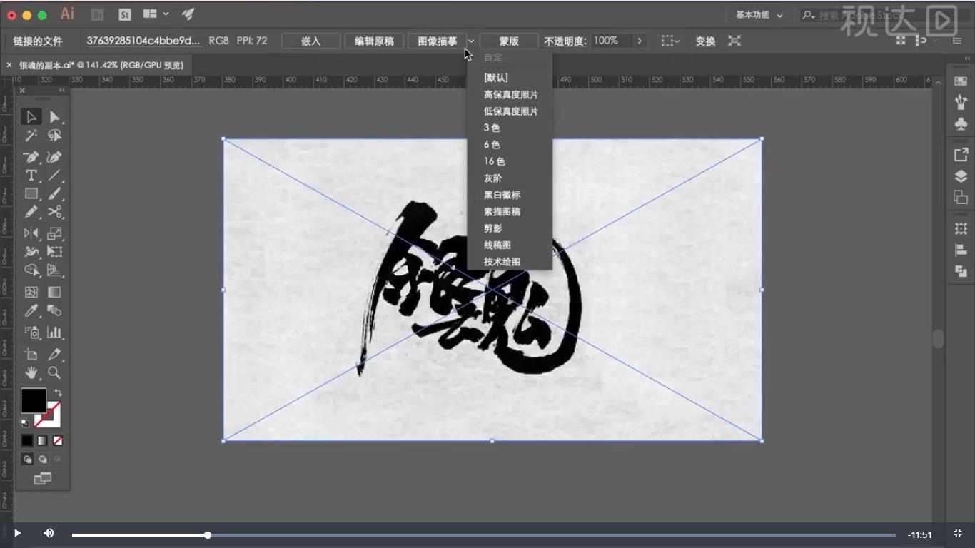 1.在AI中新建文件,置入图片素材,点击图片,图像描摹转化为矢量素材;.jpg