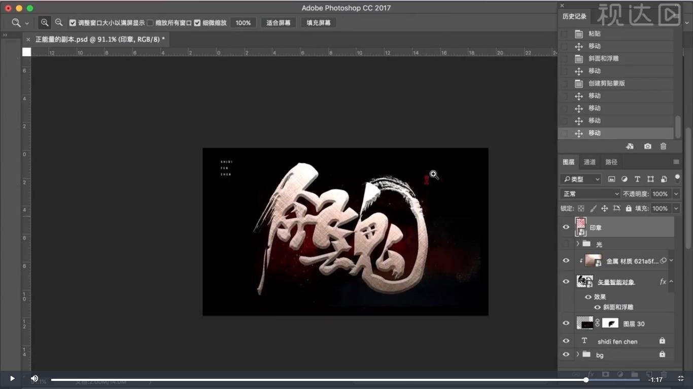 7.置入纹理素材,导入印章装饰性素材,添加光效素材,完成。.jpg
