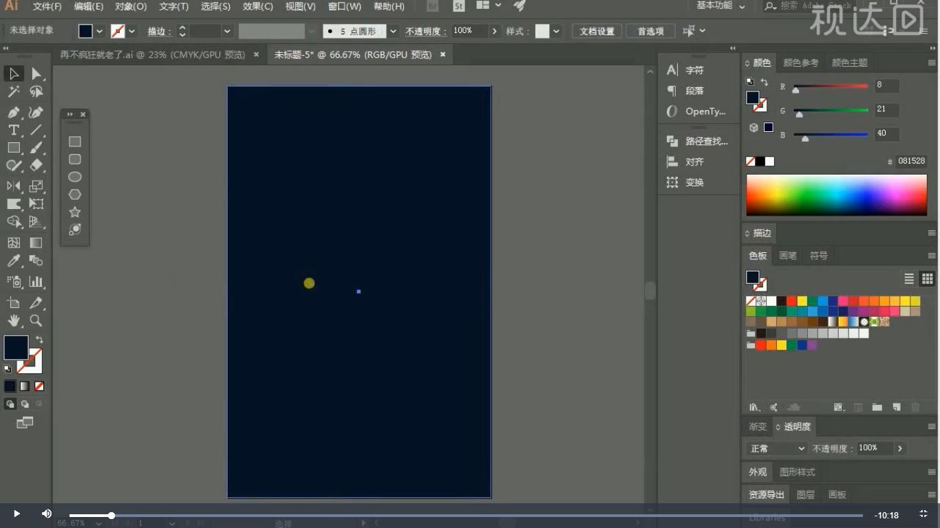 1新建19×29.7cm文件,用矩形工具绘制形状并填充图示颜色,效果如图示.jpg