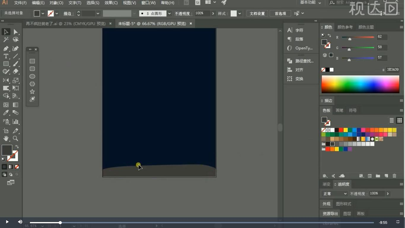 2用钢笔工具绘制形状并填充颜色,效果如图示.jpg