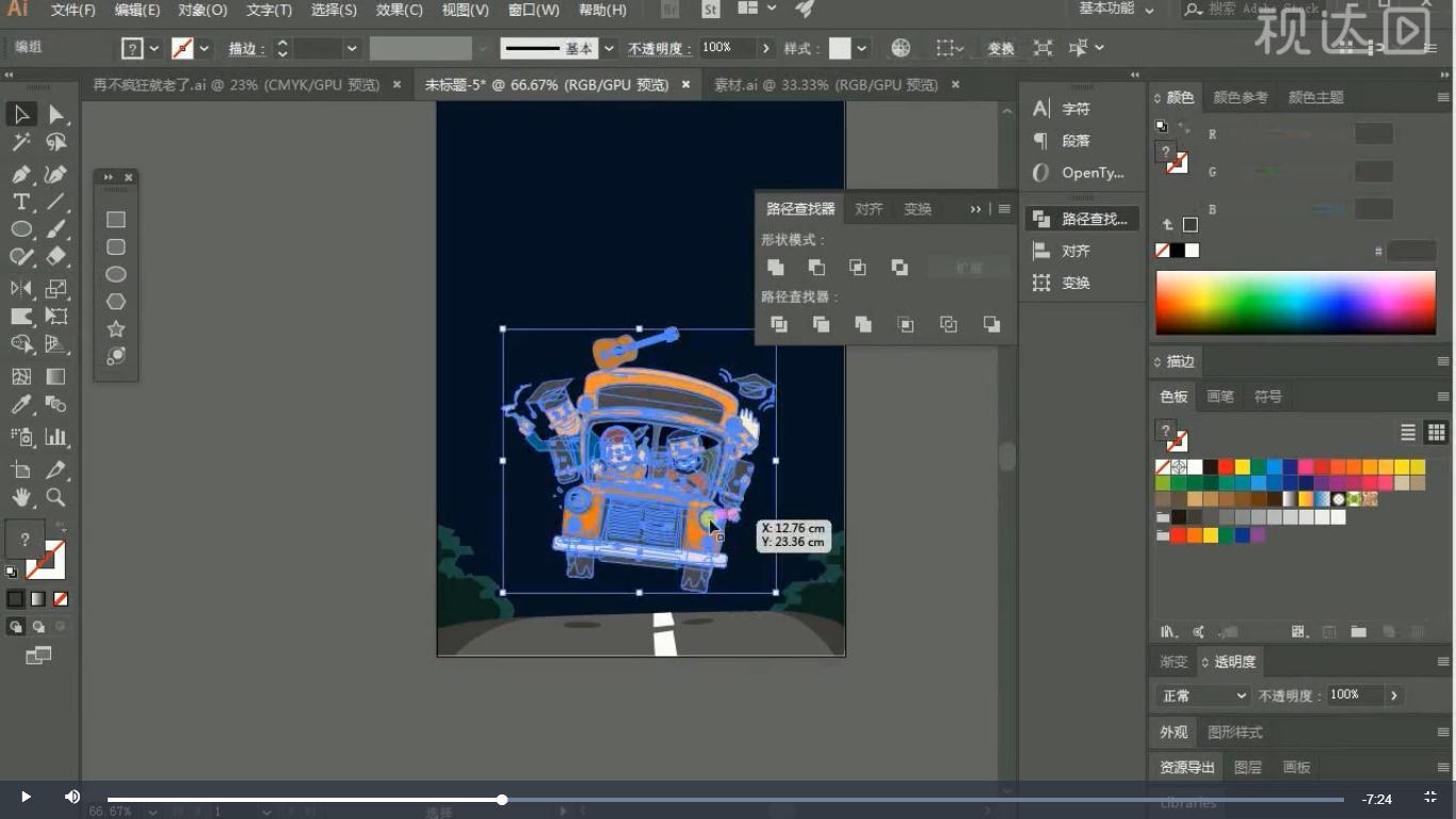 3导入汽车素材并调整位置大小,用椭圆工具绘制形状并调整角度,再复制调整,效果如图示.jpg