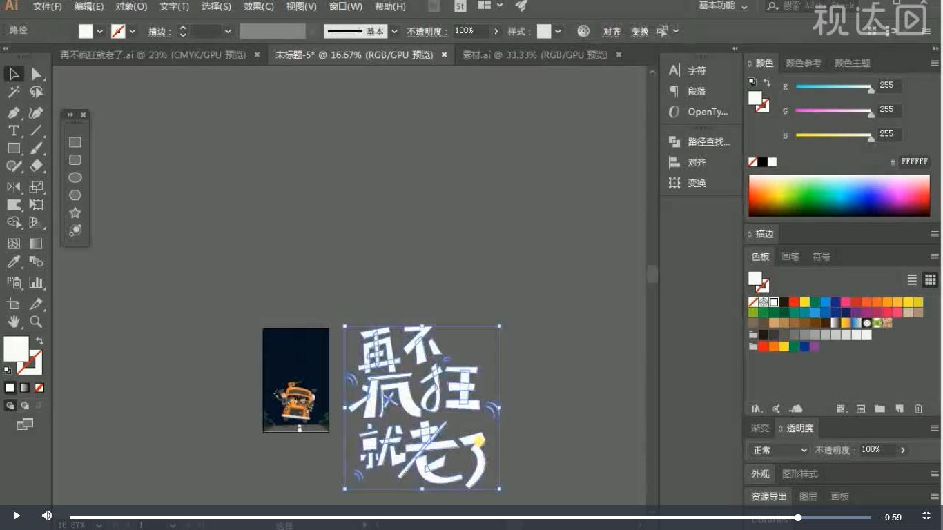 5用钢笔工具绘制文字,执行路径查找器-滤镜,再调整位置大小,效果如图示.jpg