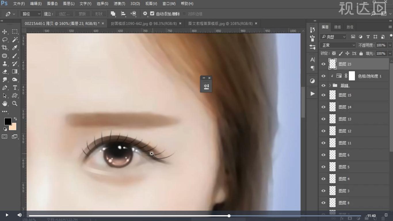 9按第5步方法制作睫毛,再用橡皮擦擦拭,效果如图示.jpg