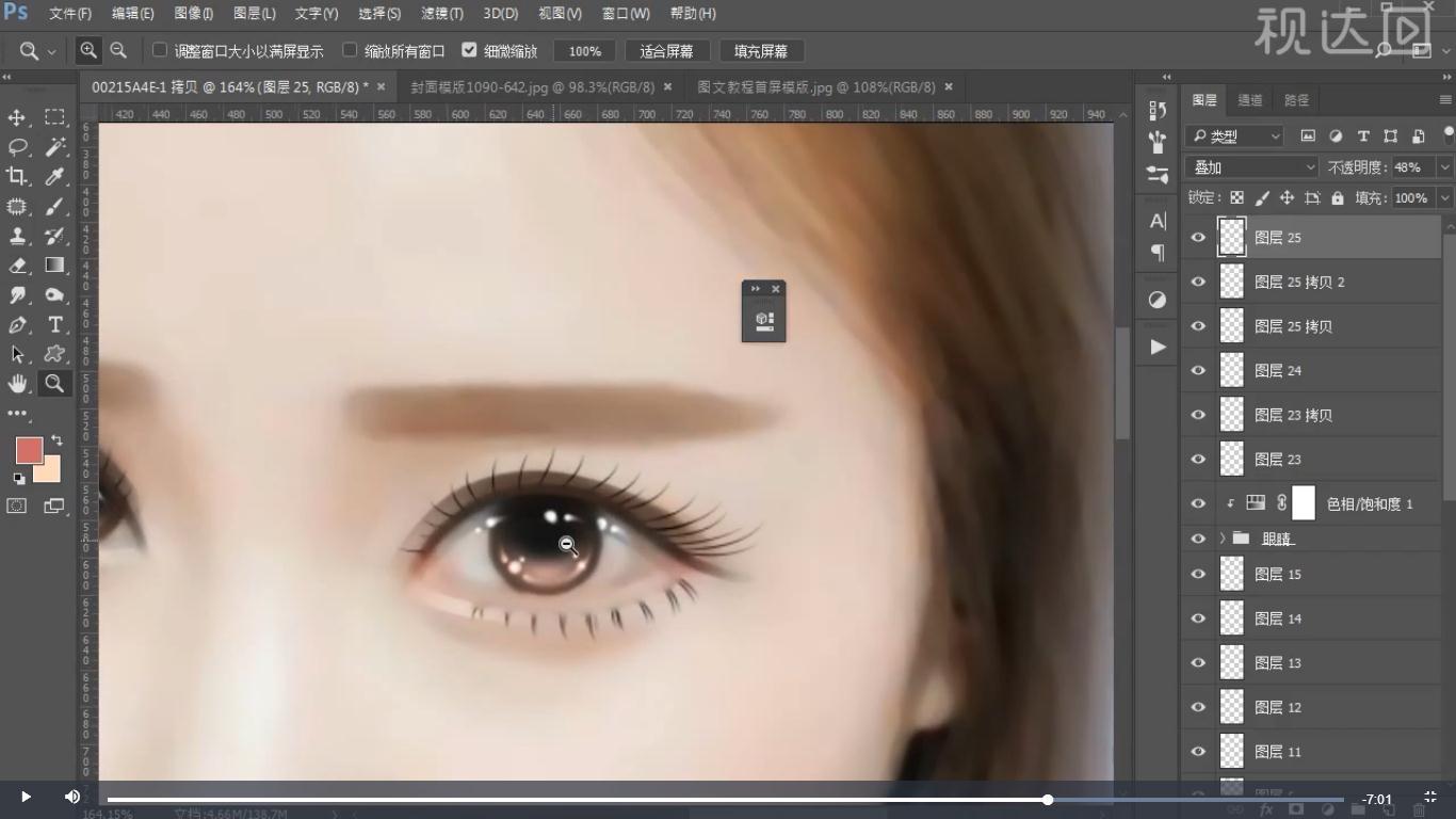 10新建图层模式为叠加用前景色的柔角画笔涂抹,效果如图示.jpg