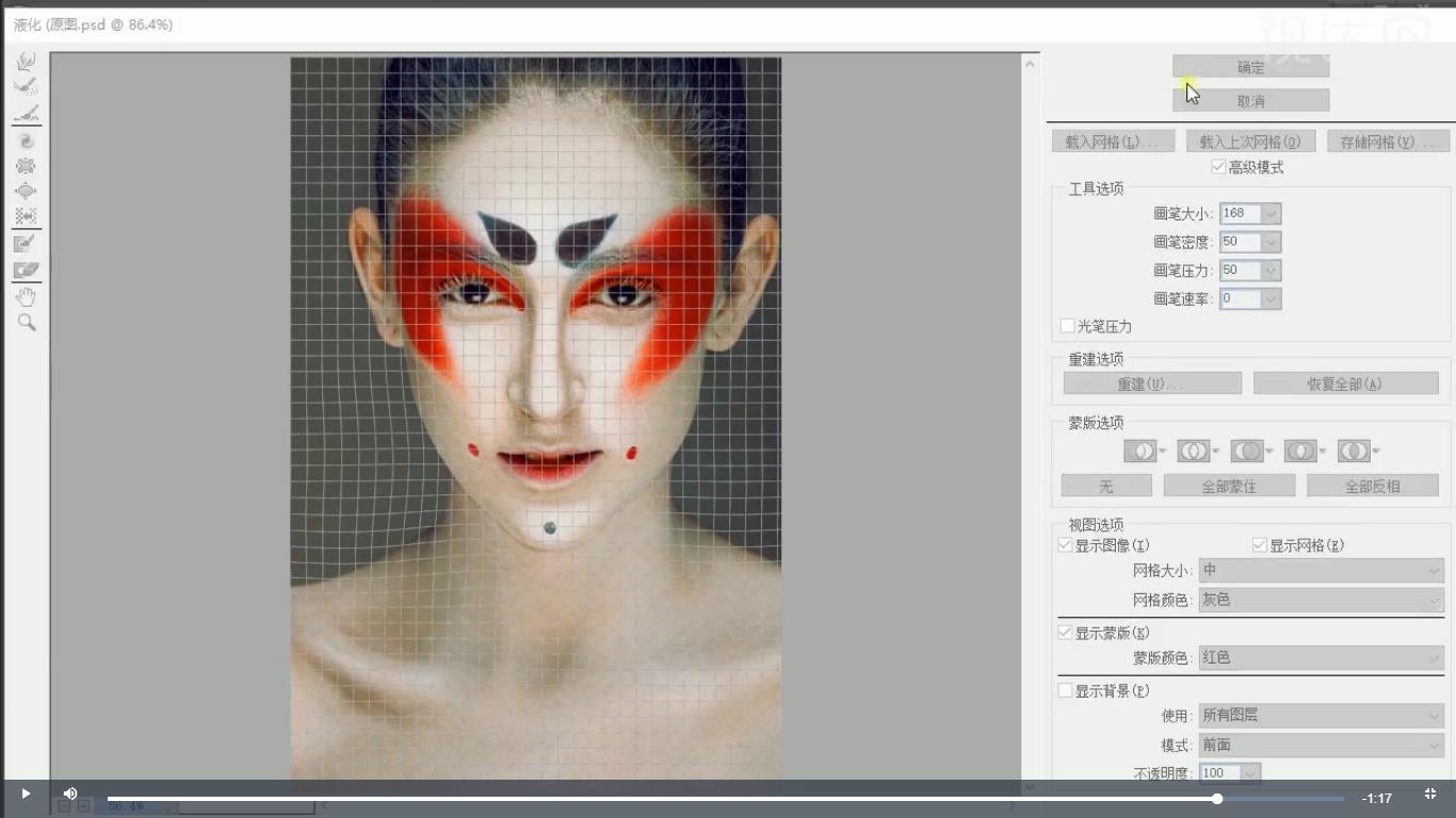 9.盖印图层,给人物形体进行液化;.jpg