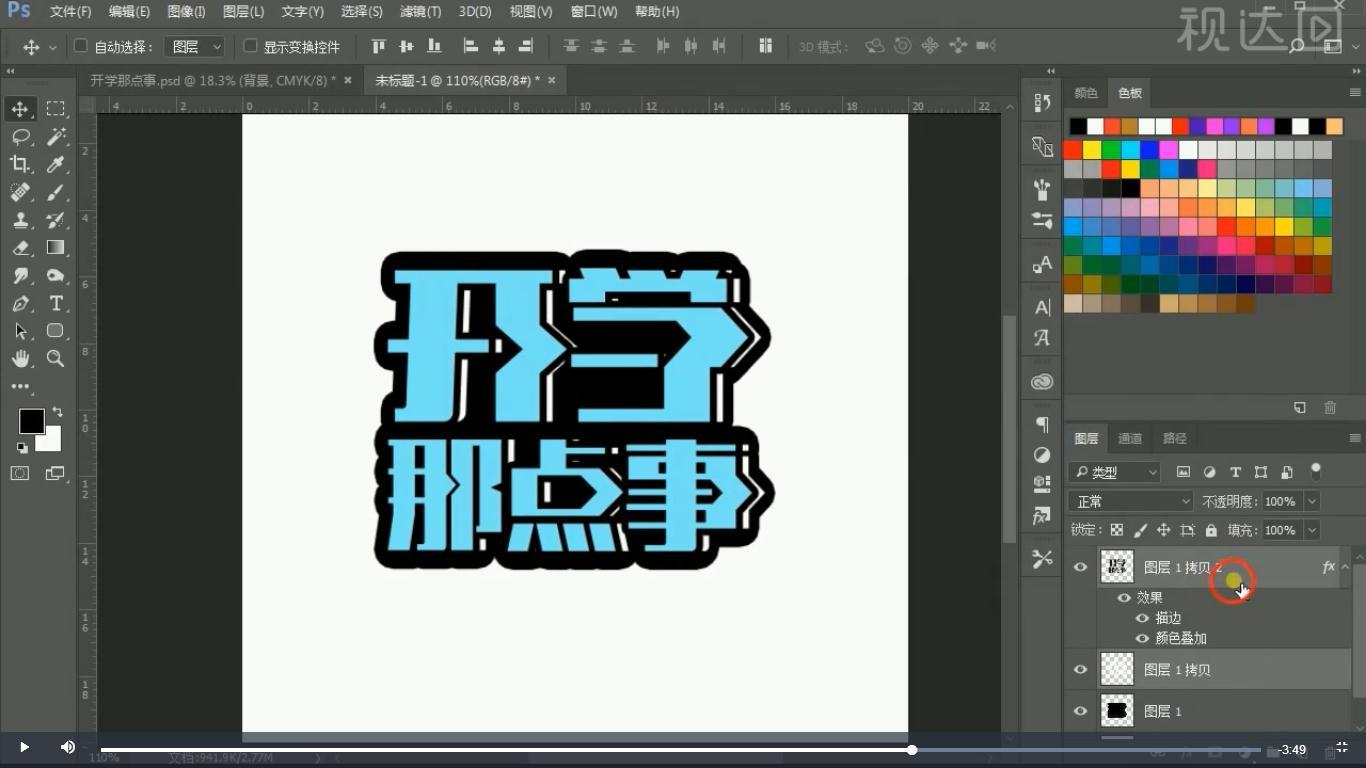 PS+AI获取总动员线索v线索_PS教程成员4917_字体神教视频怎么开学图片