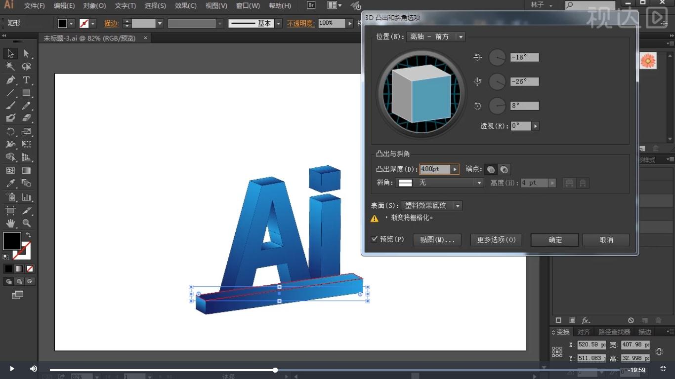 5用矩形工具绘制形状并按第3步添加贴图,再调整细节效果如图示.jpg