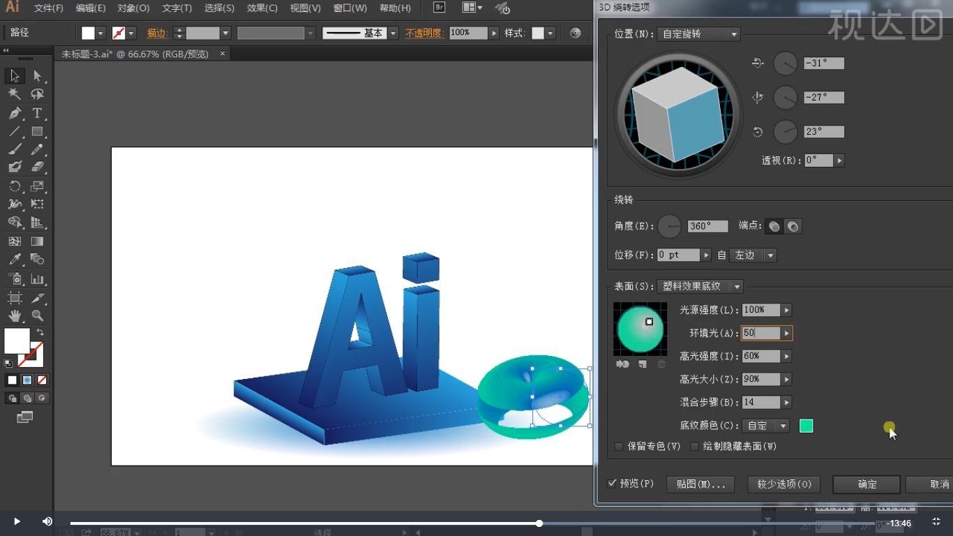 8选择正圆执行效果-3D-3D绕转,参数如图示.jpg