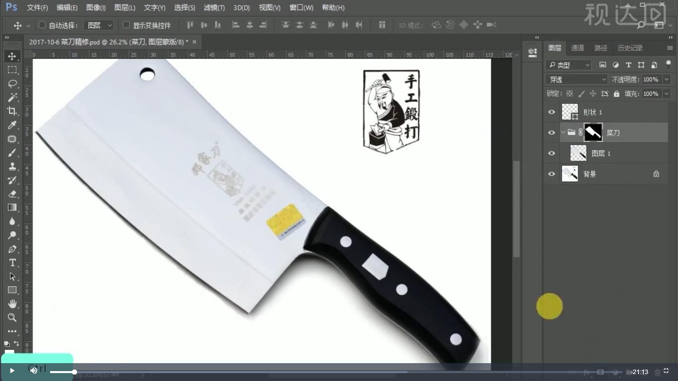 1.首先把产品图整体单独抠出来,Ctrl+G编组,载入菜刀选区,给组创立菜刀蒙版;.jpg