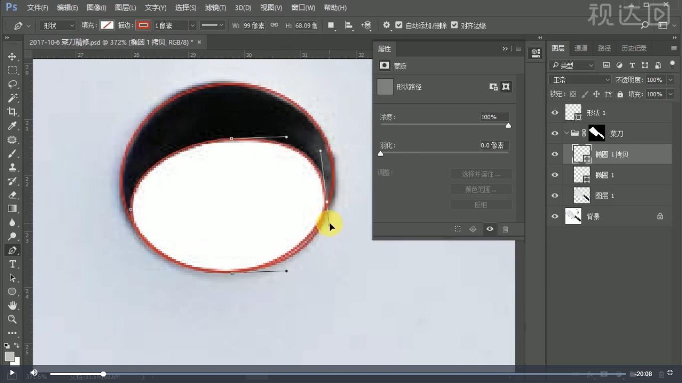 2.把菜刀整体以及组成形状轮廓抠出来备用,用直接选择工具调整形状;.jpg