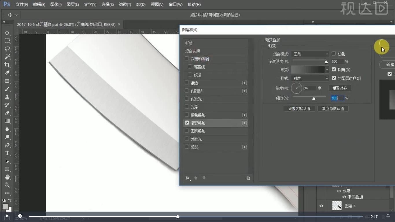 6.给刀底线去掉描边,添加渐变叠加;.jpg