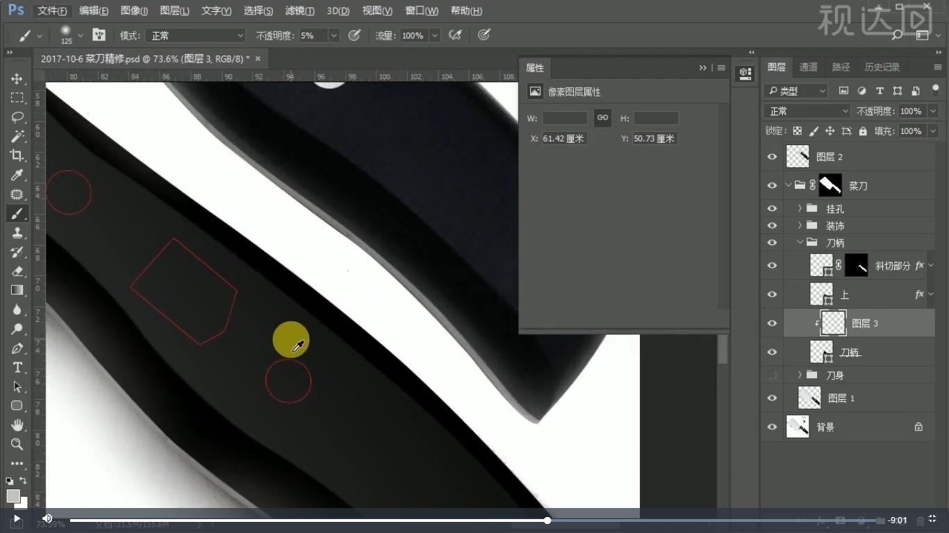 8.新建图层,用画笔工具给刀柄边缘添加阴影做出立体感;.jpg