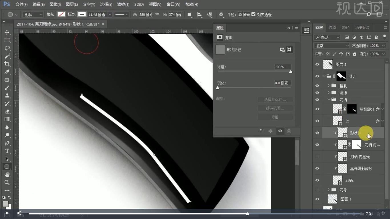 10.新建形状,羽化,建立蒙版,把首位多余部分擦除一下;同理做出其他部位的形状;.jpg