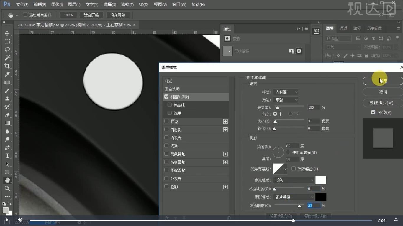 11.给刀柄上的装饰图案填充颜色,添加斜面和浮雕图层样式;.jpg