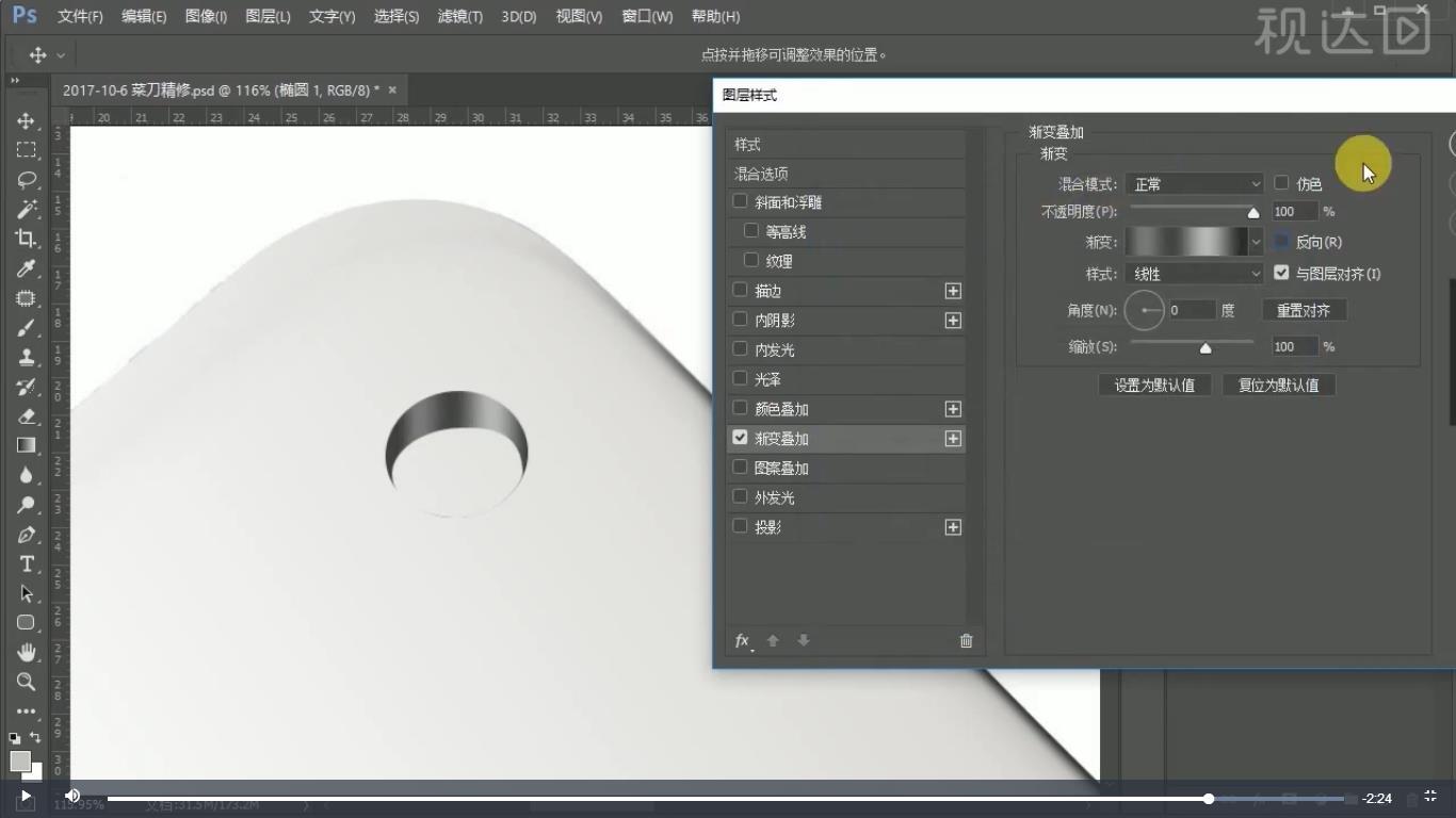 12.刀身上的圆孔,把描边改为填充,添加渐变叠加图层样式;.jpg
