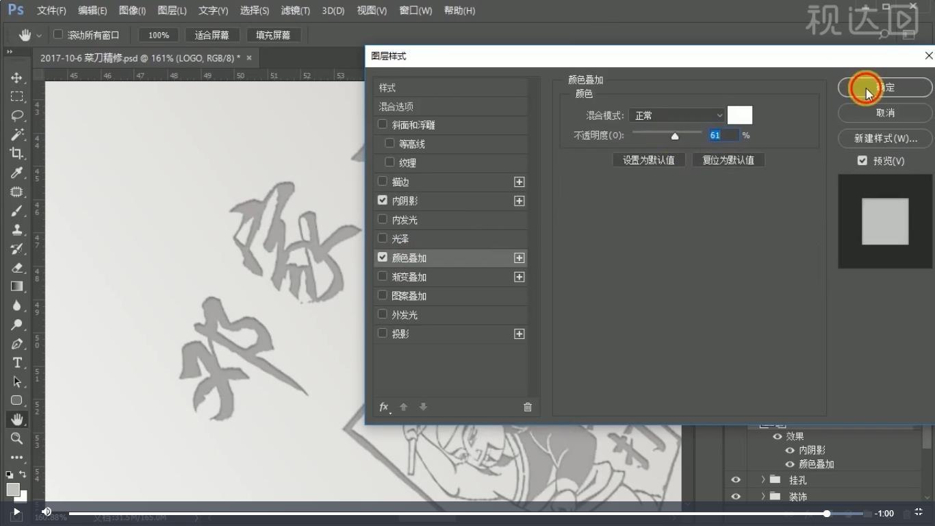 13.导入LOGO,添加颜色叠加、内阴影图层样式;.jpg