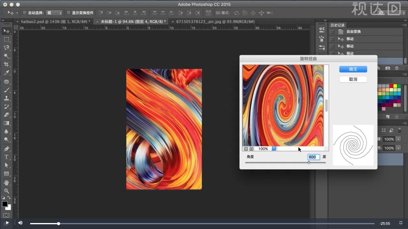 1新建500×800像素文件并导入素材调整位置大小,执行滤镜-扭曲-旋转扭曲,参数如图示.jpg