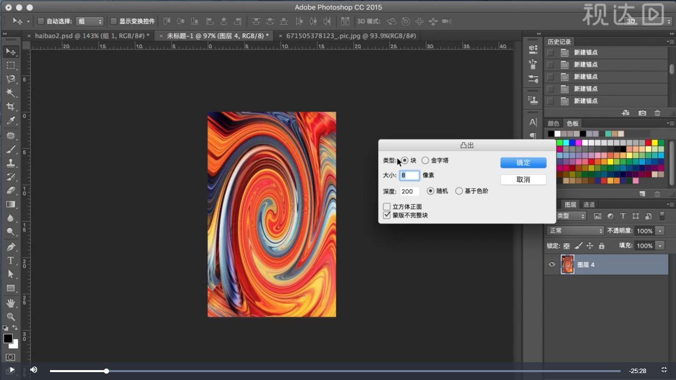 2执行滤镜-风格化-突出,参数如图示.jpg