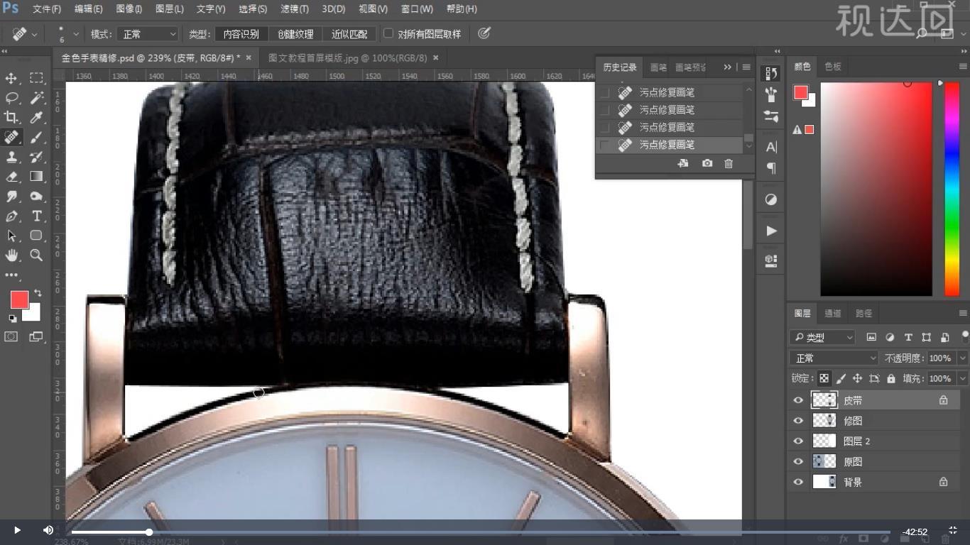 2.抠出上下的黑色皮带,并用污点修复工具对皮带进行俢瑕;.jpg